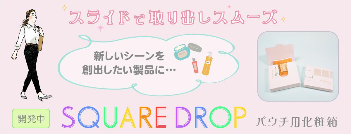 開発品のPR「SQUARE DROP」
